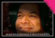 जब इरादे मंगल हों, लक्ष्य मंगल हो, तो परिणाम भी मंगल ही होगा।❤️ #SBOI #SathyaSaiBaba #SaiBaba #SaiDarshan #Hindi