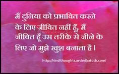 Hindi Thoughts: I do not exist to impress the world (Hindi Thought) मैं दुनिया को प्रभावित करने के लिए जीवित नहीं हूँ