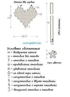 Crochet heart chart