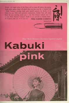 Kabuki Pink lipstick, from Mademoiselle, January 1959 (vintage makeup ad)