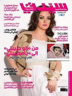 Riham Abdl Ghafour on the front cover of Sayidaty Magazine 1618