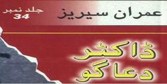 Doctor Duaa Go is 34 Volume of Imran Series by Ibn Safi contains complete novel which was published in Daily Hurriat Karachi in episodes and now it is in form of book for readers. Many Readers say that this novel is best than other Imran Series or Spy World stories, any how you may read and decide!