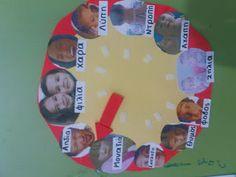 Sofia's Kindergarten: Συναισθηματικη Αγωγη
