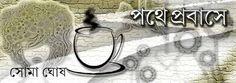আ মরি বাংলা ভাষা | Anandabazar