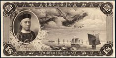 "One dollar banknote, with Prince Zai Feng, Prince Regent's portrait, issued in 1911.  The Chinese characters read, ""( the Currency Certificate of the Bank of the Great Ching""."
