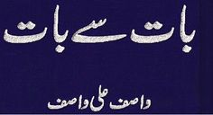 Bat Sey Bat (Topic To Topic) by Wasif Ali Wasif. This book contains short topics from our daily life. For example Wasif Ali Wasif says Grief has its worth only before sleeping of men. There is no any grief which can not be beard by us. Many other topics are here for you to learn and guide yourself to true life.
