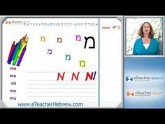 Learn Hebrew -  lesson 2 - Hebrew Letters  