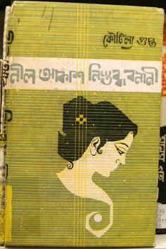 bengali book covers