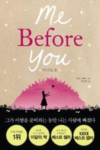 미 비포 유/조조 모예스 - KOREAN FICTION MOYES JOJO 2013 [Jun 2014]