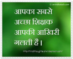 Hindi Thoughts: Your Best Teacher is (Hindi Thought) आपका सबसे अच्छा शिक्षक
