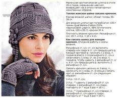 Вязание спицами шапок для женщин модные модели 2018 года 33
