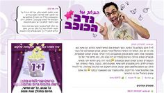 online campaign as personal blog to the biggest tel.com company in israel 2007