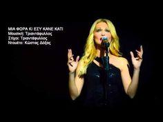▶ Natasa Theodoridou | Mega Mix [2013] - YouTube