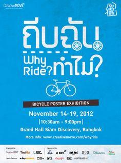"""นิทรรศการออกแบบโปสเตอร์ """"ถีบฉันทำไม? (Why Ride?)""""    ..........BANGKOK DESIGN FESTIVAL 2012 โดยจัดแสดง ณ Grand Hall ชั้น 1 Siam Discovery ตั้งแต่วันที่ 14 ถึง 19 พฤศจิกายน 2555.................    ปิดงานนิทรรศการและพิธีมอบรางวัลให้กับผู้ชนะการประกวดโครงการ """" ถีบฉันทําไม ? Why Ride ? """" โดยจะจัดขึ้น ณ Grand Hall ชั้น 1 Siam Discovery ในวันที่ 14 พฤศจิกายน 2555 เวลา 18.00 น. – 20.00 น.        Read more: http://www.creativemove.com/whyride/#ixzz2CACfkzRr"""