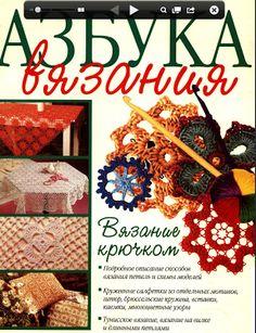 Patrones Crochet: Revista Rosetones de Crochet crochet book, schools, crochet passion, news, crochet doili, revista, doilies, flowers, crochet ebook