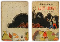 60's korean children's book covers