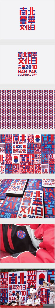 Traditional Chinese Cultural Day on Behance