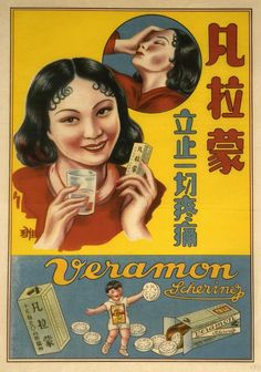 chinese ad posters | Chinese advertising poster | VintageDesignChina