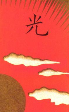 Hisui Sugiura 煙草の光