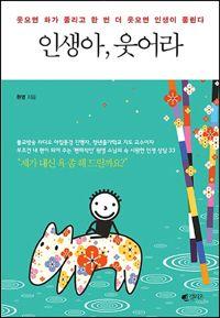 인생아, 웃어라/원영 - KOREAN 818 WON YEONG 2014 [Aug 2014]