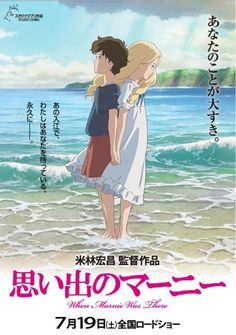The next Ghibli film by the creators of Arriety.