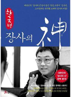 한국형 장사의 신/김유진 - KOREAN 326.21 KIM YOO-JIN 2014 [Aug 2014]