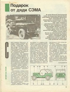 Jeep Willys MB - paper model