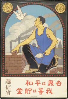 Sekai wa heiwa, warera wa chokin [Laborer] :: Rare Books and Manuscripts Collection