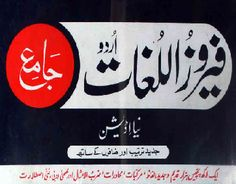 Read Online or Download Free Urdu Dictionary/Vocabulary containing one lac and twenty five thousand ancient, modern, idioms, proverbs, and compounds Sentences.This dictionary is much authorized, documented than other dictionary books. In this dictionary writer added most new words which are usually become part of Urdu language during last half century. This great book was compiled by Haji Feroz Uddin.