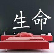 Life Chinese Symbol Chinese Writing Wall Sticker Wall Art Decal