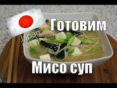 Как в домашних условиях приготовить мисо суп
