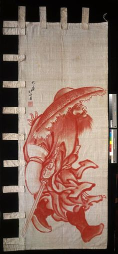 Zhong Kui, the Demon Queller / Hokusai  絵幟 鍾馗 葛飾北斎 1805年頃