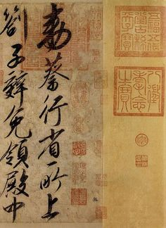 Chinese calligraphy & seals.