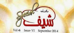Read or Download Chef for September 2014, its series by Jahangir Books, in this edition you will read Editorial, Marfat E Haqiqat, Hakeem Aagha Key Mashwarey, Beautiful Skin Matters, Afghan Food, When Celebrities Go!!!!!!!!!!, Cook Life a Chef, Leemoon, Turn Trash into Crafts, Whats in Your Bins, Life of Prophet Muhammad PBUH, Golden Words, horoscope, Fashion man Show Biz, and many more