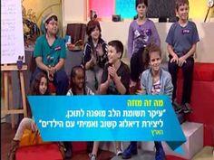 ראשונים בעולם: תכניות הילדים של החינוכית - YouTube