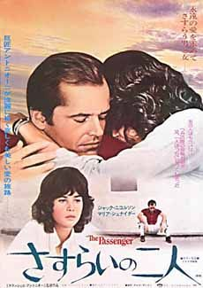 Posteritati: PASSENGER, THE (Professione: reporter) 1976 Japanese 20x29