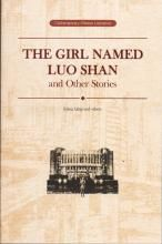 The girl named Luo Shan and other stories / by Liang Qing and others; translated by Vivian H. Zhang.