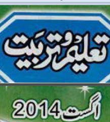 Read and Download Free Urdu Syara Digest for August 2014, in this edition you will find following chapters and topics: Alquran by Zia Al Koran, Al Hadiths selected by Editor, Dstak by Amjad Rauf, Khud Jalain Deeda E Aghyar Ko Beena Karain by Qalandar Hussein Syed, Chaon by Javed Bassam, Yak Dar Geer by Ashraf Sabuji, Koi Qulza, Koi Dariya, Koi Qtra by Mushtaq Ahmed Yousefi, Mohen Jo Darro ki Tasweerain by Arif Mehmood Oopal,