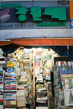Bookshop. Seoul, South Korea