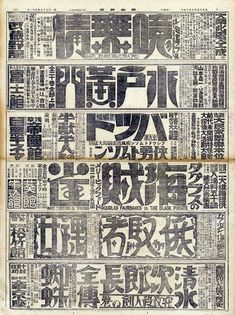 報知新聞7面 1926年10月15日 (viahttp://www.um.u-tokyo.ac.jp/cgi-bin/umdb/newspaper1000.cgi)