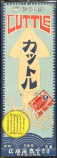 Shinshin chinka Kattoru = Cuttlefish [Cuttlefish] :: Rare Books and Manuscripts Collection
