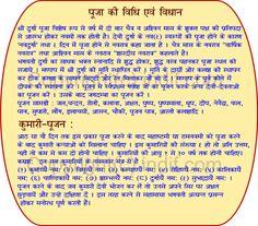 navratri vrat katha hindi pdf