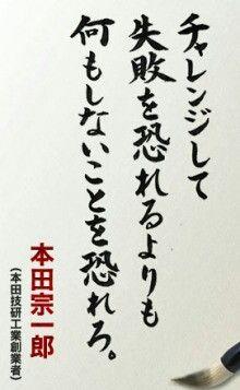 本田宗一郎の画像 p1_14