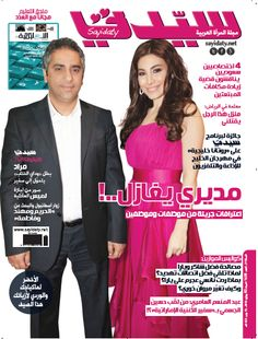 After Several misunderstandings between Yara & Fadel Shaker, they Final declared peace when Sayidaty Magazine combined the two stars on it front cover 1630