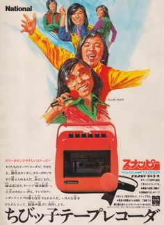 """1974, Matsushita Electric Industrial Co., Ltd. advert for the """"Snappy"""" tape recorder"""
