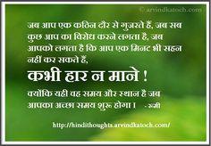 Hindi Thoughts: When you go through a hard period (Hindi Thought by Rumi) जब आप एक कठिन दौर से गुजरते हैं