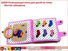 Развивающие книги для детей своими руками из ткани выкройки