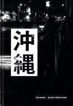 Daido Moriyama: Memories of a Dog