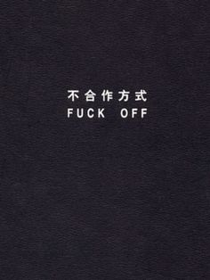 """""""Fuck Off"""" (Chinese: 不合作的方式) was a controversial art exhibition which ran alongside the Third Shanghai Biennale (2000), which itself was the city's first attempt at a truly international survey of contemporary art. The exhibition's title translates as """"Uncooperative Attitude"""" in Chinese, but the blunter English language sentiment was deemed preferable."""