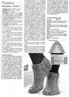 Образец вязания следков спицами 532
